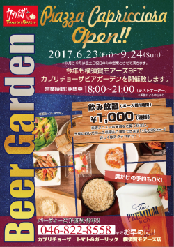 カプリチョーザ トマト&ガーリック 横須賀モアーズ店