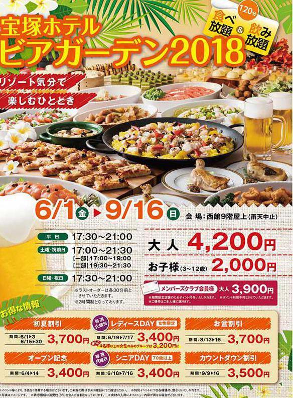 宝塚ホテル ビアガーデン
